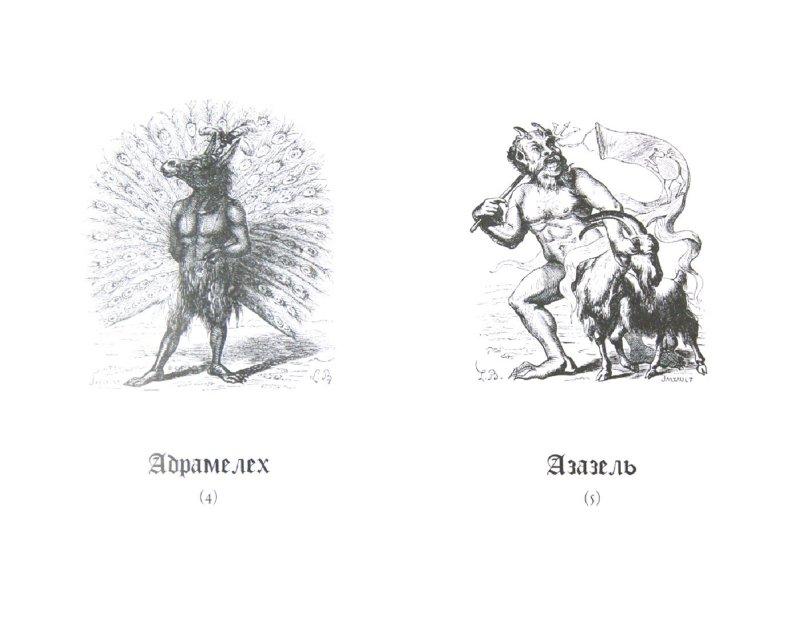 Иллюстрация 1 из 14 для Демонография - Анна Блейз   Лабиринт - книги. Источник: Лабиринт