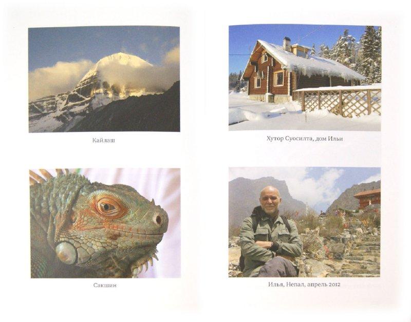 Иллюстрация 1 из 7 для Свобода быть - Илья Беляев | Лабиринт - книги. Источник: Лабиринт