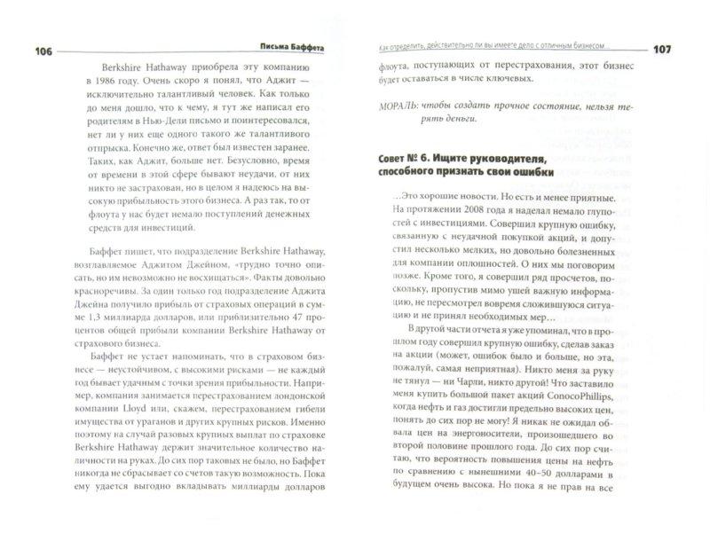 Иллюстрация 1 из 16 для Письма Баффета: полный путеводитель - Лаура Риттенхаус | Лабиринт - книги. Источник: Лабиринт