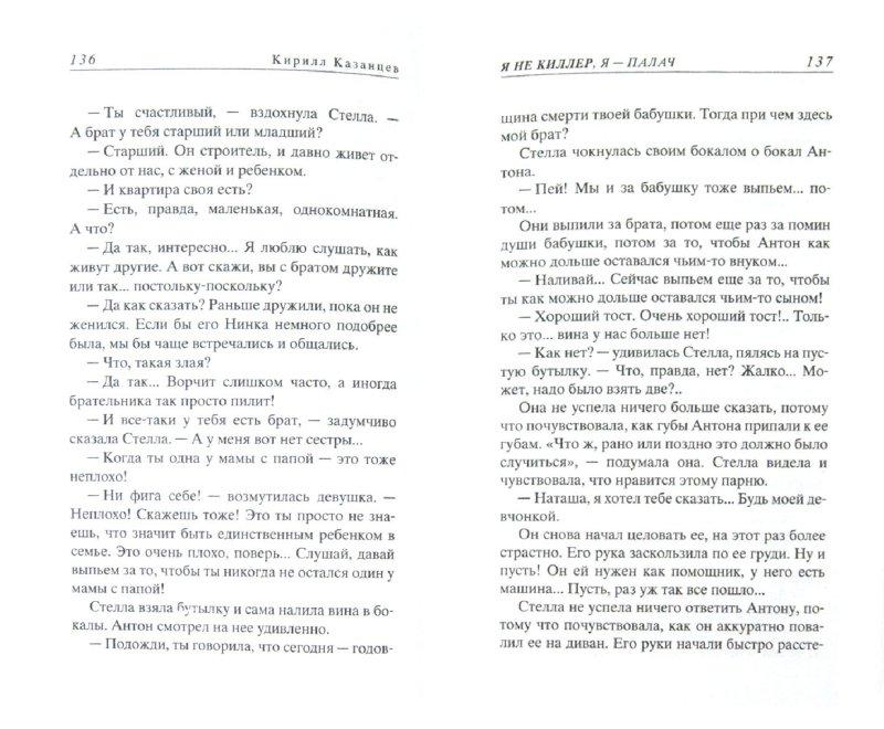 Иллюстрация 1 из 7 для Я не киллер, я – палач - Кирилл Казанцев | Лабиринт - книги. Источник: Лабиринт