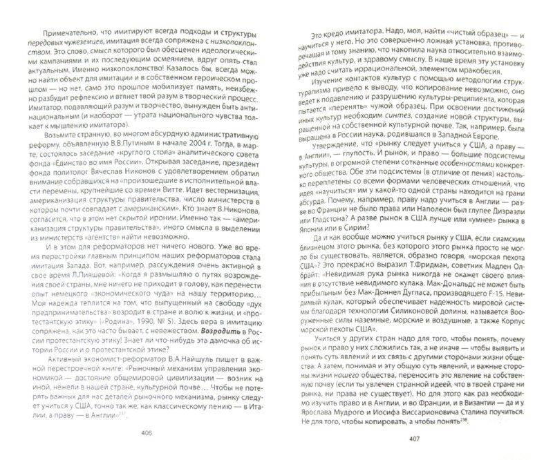 Иллюстрация 1 из 12 для Потерянный разум. Интеллигенция на пепелище России - Сергей Кара-Мурза | Лабиринт - книги. Источник: Лабиринт