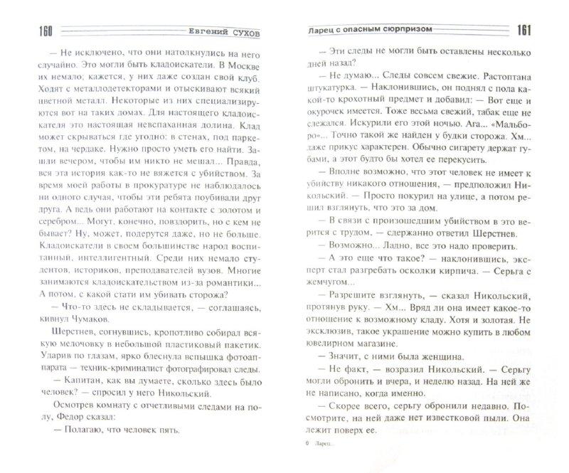 Иллюстрация 1 из 2 для Ларец с опасным сюрпризом - Евгений Сухов   Лабиринт - книги. Источник: Лабиринт