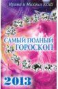Кош Ирина, Михаил Звезды и судьбы 2013. Самый полный гороскоп