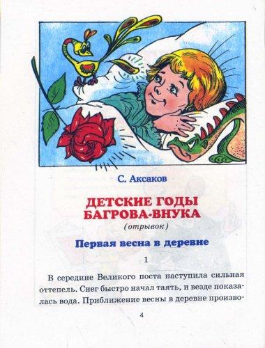 Иллюстрация 1 из 7 для Дружок. Книга для внеклассного чтения в 3 классе | Лабиринт - книги. Источник: Лабиринт
