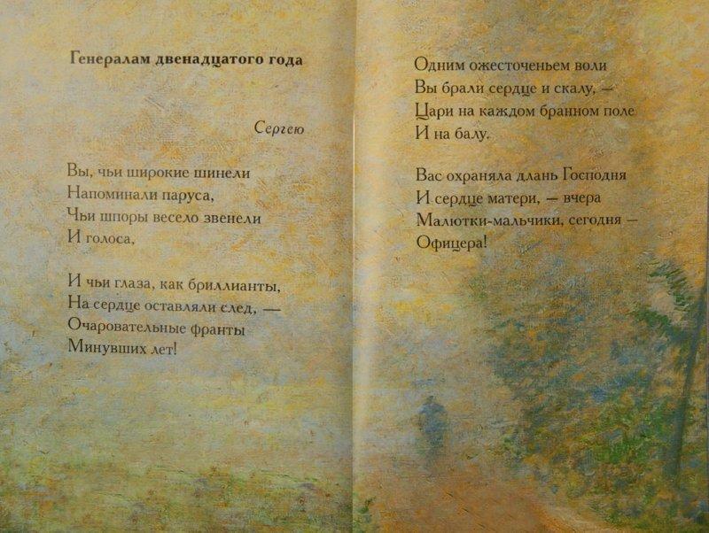 Иллюстрация 1 из 8 для Лирика - Марина Цветаева   Лабиринт - книги. Источник: Лабиринт