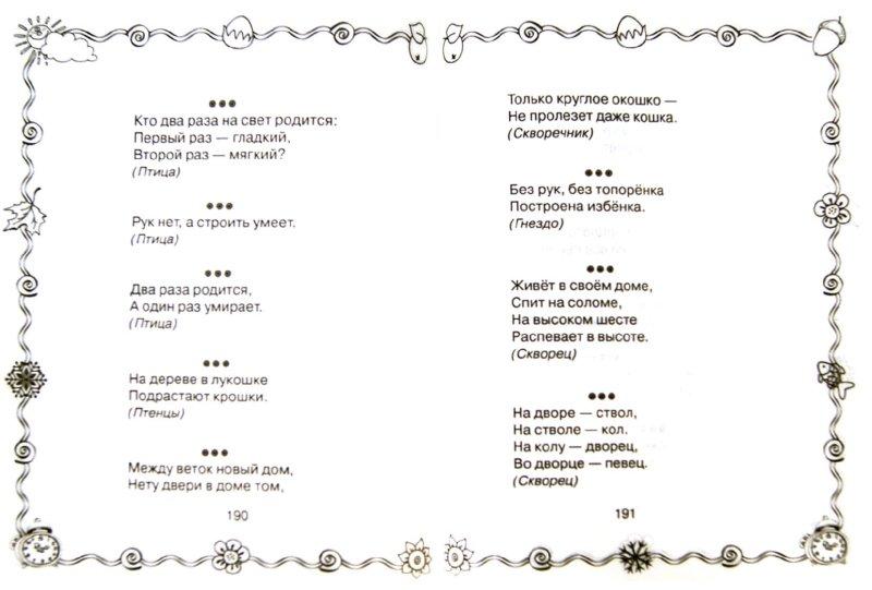 Иллюстрация 1 из 24 для 1000 загадок   Лабиринт - книги. Источник: Лабиринт