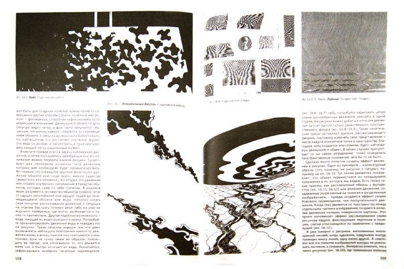 Иллюстрация 1 из 25 для Рисунок. Смотреть и видеть - Айэн Симпсон | Лабиринт - книги. Источник: Лабиринт