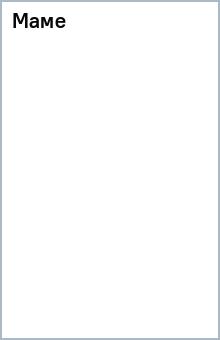Б-478/Маме/открытка вырубка двойная
