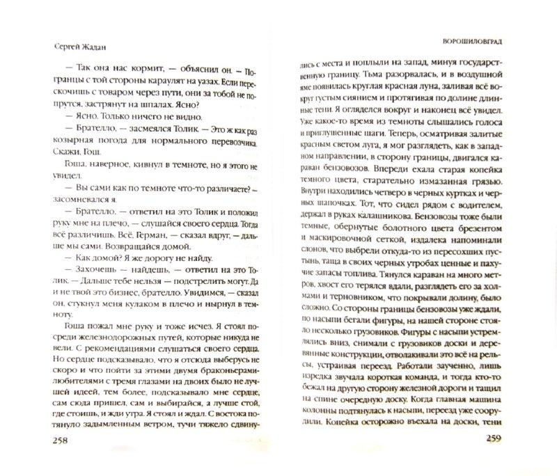 Иллюстрация 1 из 10 для Ворошиловград - Сергей Жадан | Лабиринт - книги. Источник: Лабиринт