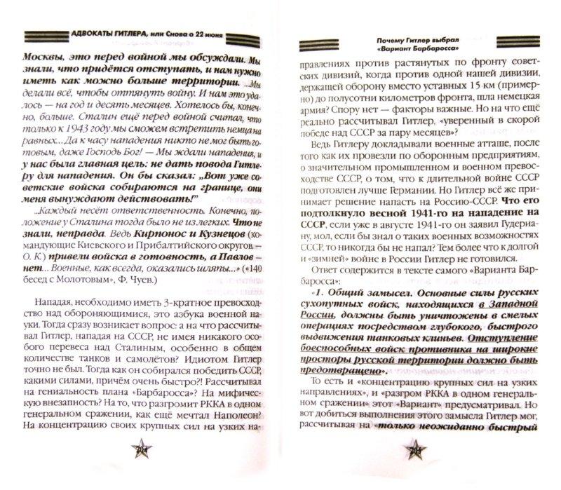 Иллюстрация 1 из 9 для Адвокаты Гитлера. Правда о войне, или Почему врут историки - Олег Козинкин   Лабиринт - книги. Источник: Лабиринт
