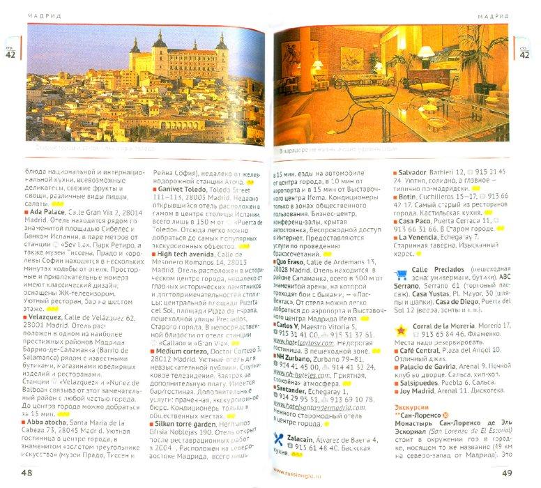 Иллюстрация 1 из 20 для Испания. Андорра - Роберт Мегингер | Лабиринт - книги. Источник: Лабиринт