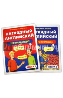 Наглядный английский для начинающих. В 2-х книгах от иконы к картине в начале пути в 2 х книгах книга 2