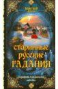 цены Кладникова Серафима Старинные русские гадания