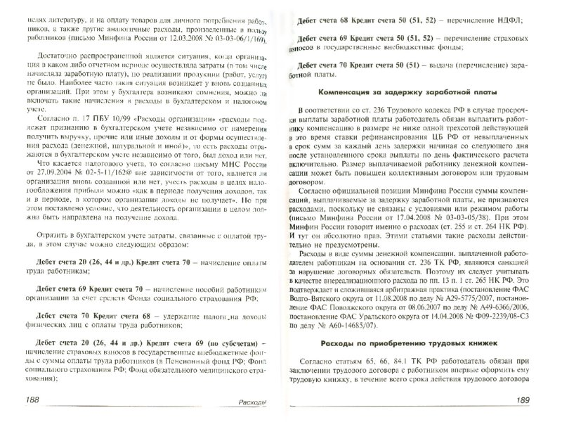 Иллюстрация 1 из 6 для Налог на прибыль. Просто о сложном - Г. Касьянова | Лабиринт - книги. Источник: Лабиринт