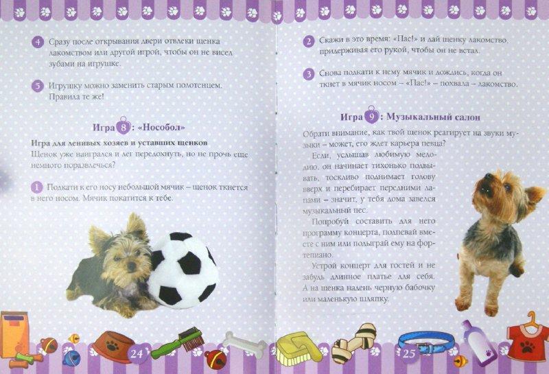 Иллюстрация 1 из 2 для Учусь ухаживать за щенком - Ксения Митителло | Лабиринт - книги. Источник: Лабиринт