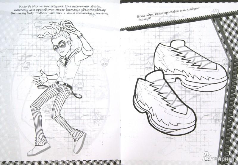 Иллюстрация 1 из 10 для Школа монстров. Крутые наряды. Клео и Дьюс | Лабиринт - книги. Источник: Лабиринт