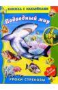 Школьник Юлия Константиновна Подводный мир ю к школьник подводный мир полная энциклопедия