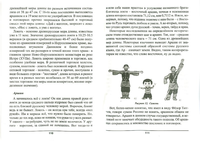 Иллюстрация 1 из 16 для Славянское язычество. Наследие предков - Свиридов, Гиленко | Лабиринт - книги. Источник: Лабиринт