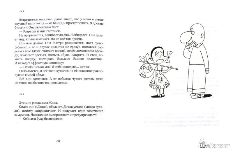 Иллюстрация 1 из 6 для Даша: Детские рассказики для взрослых - Николай Заикин | Лабиринт - книги. Источник: Лабиринт