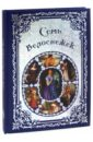 Семь Белоснежек. Старинные сказки Европы