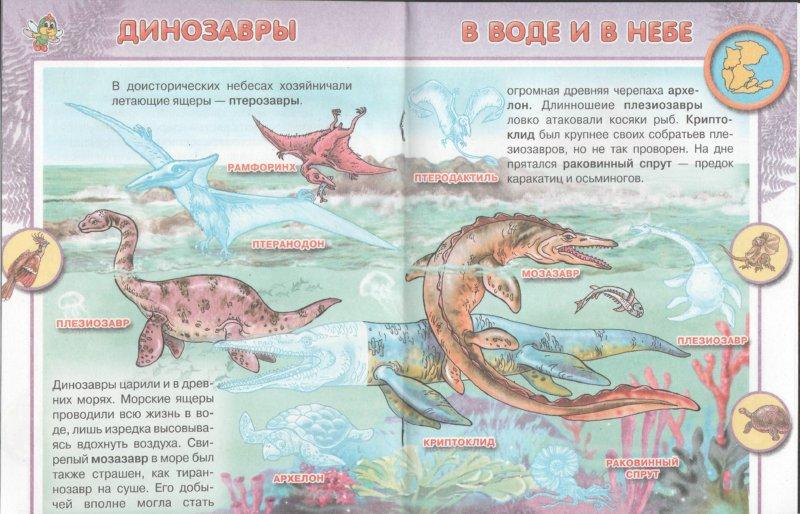 Иллюстрация 1 из 4 для Динозавры/Уроки стрекозы - Юлия Школьник | Лабиринт - книги. Источник: Лабиринт