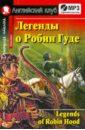 Легенды о Робин Гуде (+CDmp3)