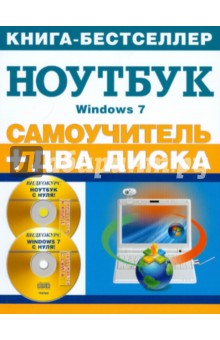 Самоучитель. Работа на ноутбуке в операционной системе Windows 7 (+CD) современный самоучитель работы на компьютере в windows 7 cd с видеокурсом