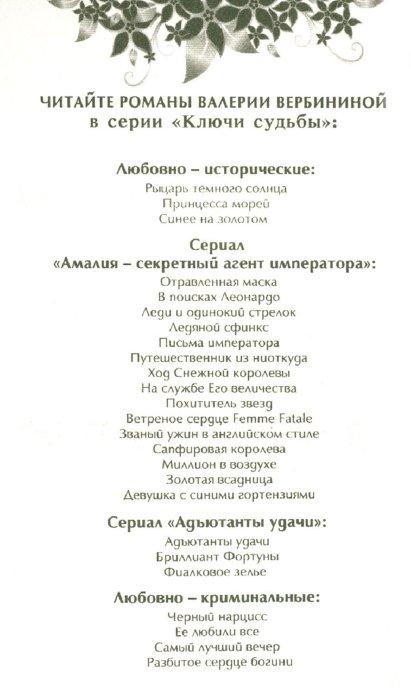 Иллюстрация 1 из 6 для Ее любили все - Валерия Вербинина | Лабиринт - книги. Источник: Лабиринт