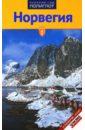 Йенс Уве Кумпх Норвегия. Путеводитель путешествие по национальным паркам imax