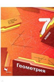 Геометрия 7 класс мерзляк гдз