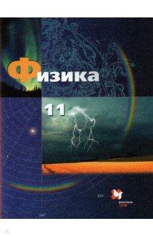 Физика. 11 класс. Базовый и углубленный уровни. Учебник. ФГОС