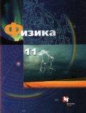 Физика. Базовый и углубленный уровни. 11 класс. Учебник. ФГОС