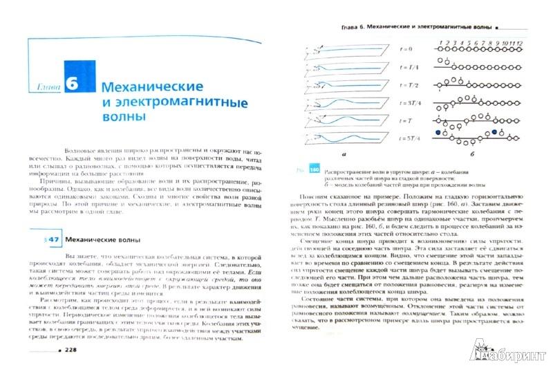 Иллюстрация 1 из 10 для Физика. 11 класс. Базовый и углубленный уровни. Учебник. ФГОС - Грачев, Погожев, Боков, Салецкий | Лабиринт - книги. Источник: Лабиринт
