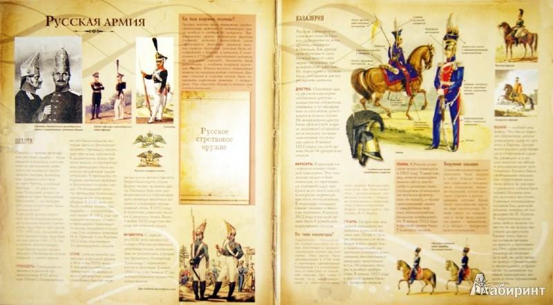 Иллюстрация 1 из 21 для 1812. Час гордости и славы - Сергей Нечаев | Лабиринт - книги. Источник: Лабиринт