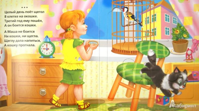 Иллюстрация 1 из 14 для Машенька - Агния Барто | Лабиринт - книги. Источник: Лабиринт