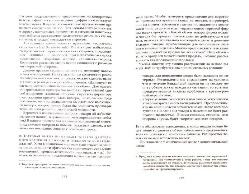 Иллюстрация 1 из 5 для Размышления о капитализме - Янош Корнаи | Лабиринт - книги. Источник: Лабиринт