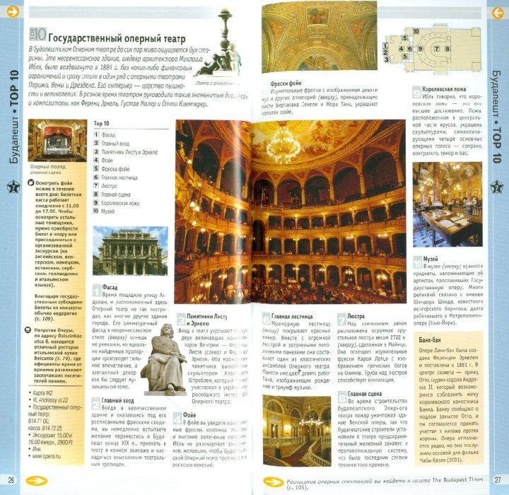 Иллюстрация 1 из 10 для Будапешт. Тор 10 - Джек Хьюгс | Лабиринт - книги. Источник: Лабиринт