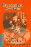 История философии: Запад-Россия-Восток. Книга 2: Философия XV-XIX вв.