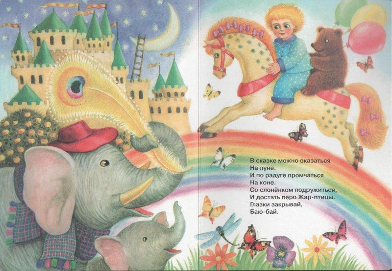 Иллюстрация 1 из 7 для Спят усталые игрушки - Зоя Петрова | Лабиринт - книги. Источник: Лабиринт