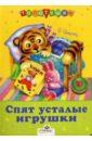Петрова Зоя Алексеевна Спят усталые игрушки