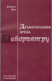 """Драматизация бреда (""""Хозяйка"""" Достоевского)"""