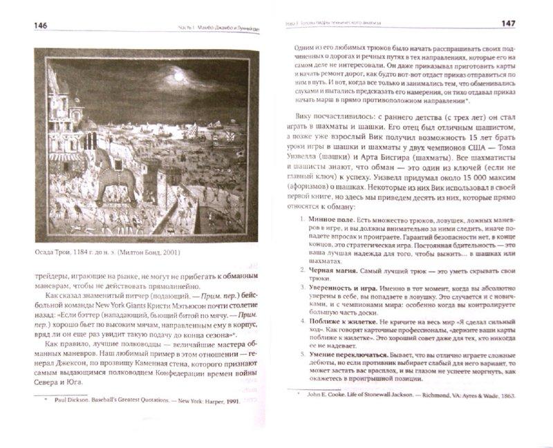 Иллюстрация 1 из 9 для Практика биржевых спекуляций - Нидерхоффер, Кеннер | Лабиринт - книги. Источник: Лабиринт