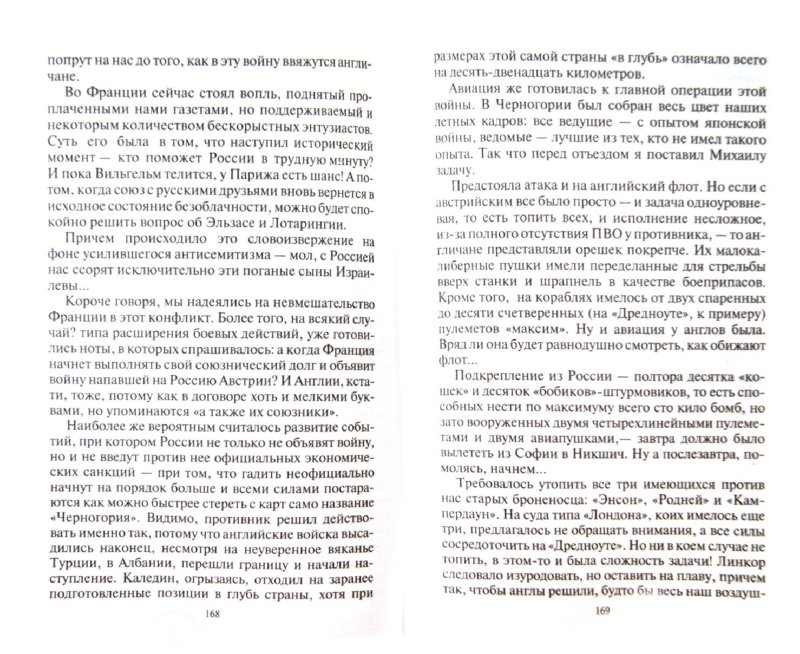 Иллюстрация 1 из 6 для Гатчинский коршун - Андрей Величко | Лабиринт - книги. Источник: Лабиринт