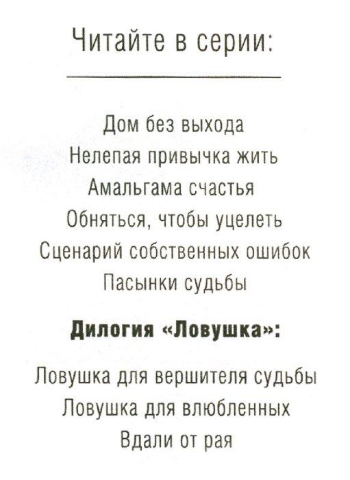 Иллюстрация 1 из 4 для Ловушка для вершителя судьбы - Олег Рой | Лабиринт - книги. Источник: Лабиринт
