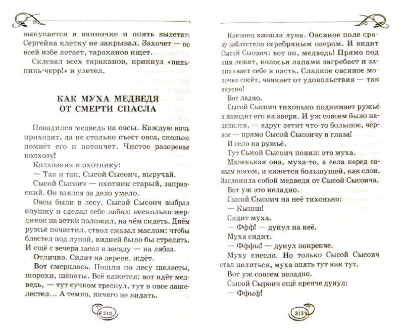 Иллюстрация 1 из 8 для Лесные сказки и были - Виталий Бианки | Лабиринт - книги. Источник: Лабиринт
