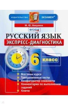 Русский язык. 6 класс. Экспресс-диагностика. ФГОС