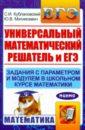 Обложка Универсальный математический решатель и ЕГЭ