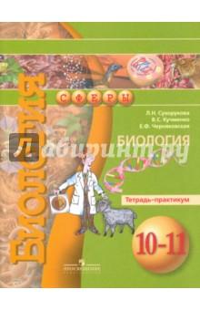 Биология. 10-11 классы. Тетрадь-практикум учебники просвещение биология 8 класс человек культура здоровья тетрадь практикум умк сферы