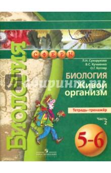 Биология. Живой организм. Тетрадь-тренажер. 5-6 классы. В 2-х частях. Часть 2
