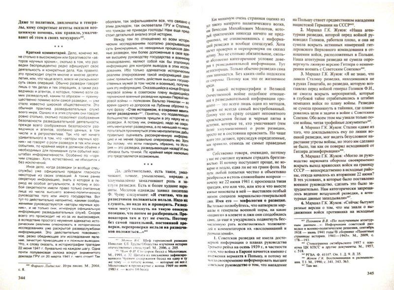 Иллюстрация 1 из 8 для 22 июня: Блицкриг предательства. От истоков до кануна - Арсен Мартиросян | Лабиринт - книги. Источник: Лабиринт